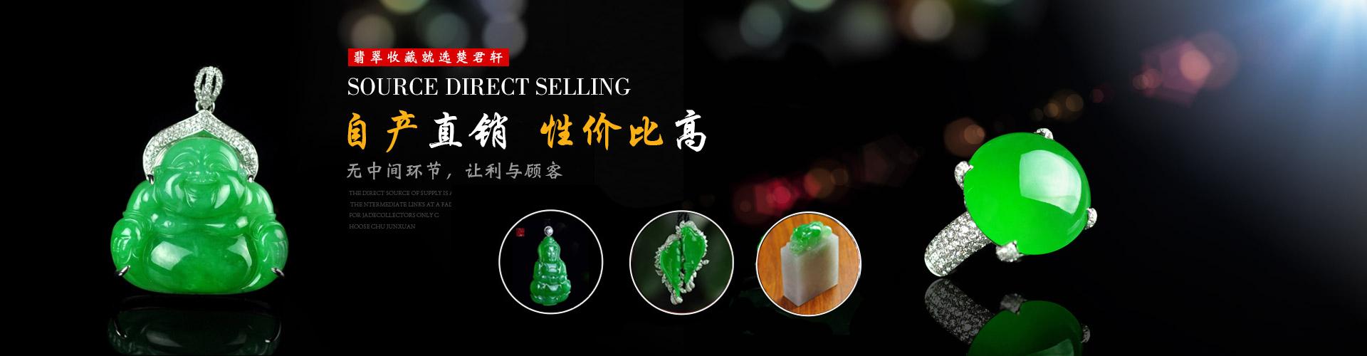 北京翡翠挂件